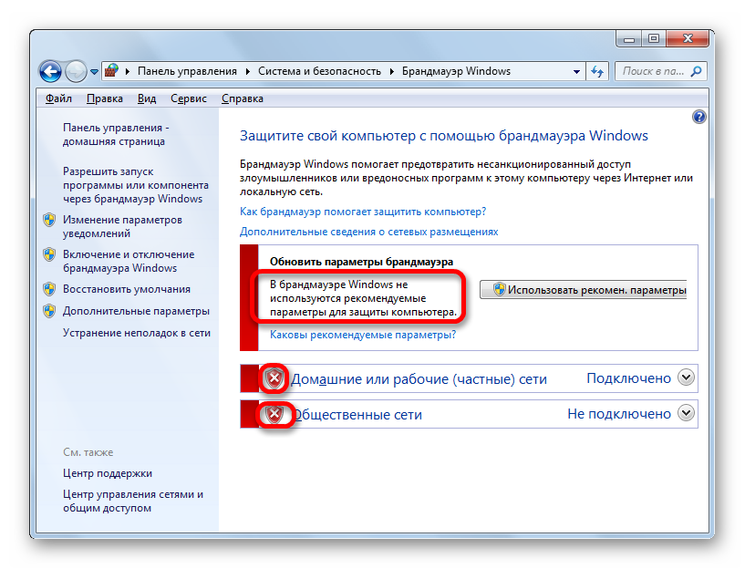 Soobshhenie-ob-otklyuchenii-zashhityi-v-razdele-upravleniya-Brandmaue`rom-Windows-v-Paneli-upravleniya-v-Windows-7.png