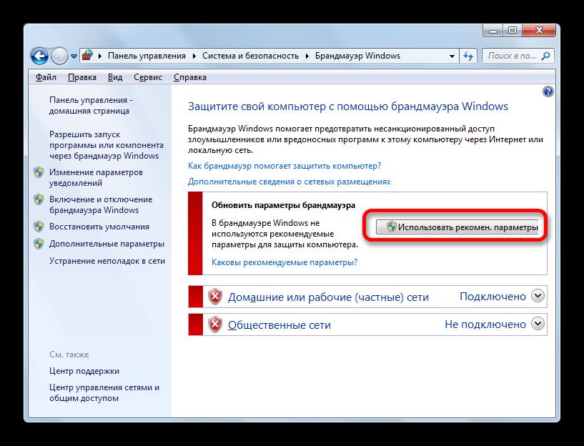 Vklyuchenie-zashhityi-v-razdele-upravleniya-Brandmaue`rom-Windows-v-Paneli-upravleniya-v-Windows-7.png