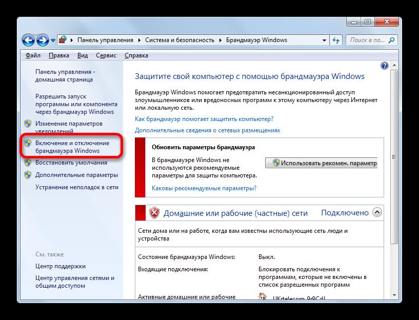 Perehod-v-podrazdel-vklyucheniya-i-otklyucheniya-brandmaue`ra-v-razdele-upravleniya-Brandmaue`rom-Windows-Paneli-upravleniya-v-Windows-7.png