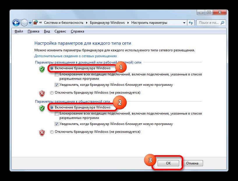 Vklyuchenie-zashhitnika-v-podrazdele-vklyucheniya-i-otklyucheniya-brandmaue`ra-v-Paneli-upravleniya-v-Windows-7.png