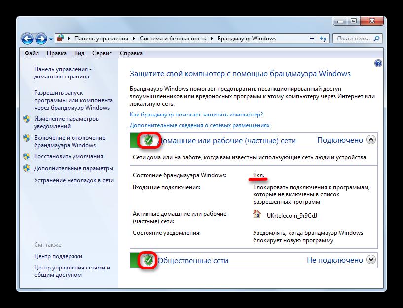 Soobshhenie-o-tom-chto-zashhita-vklyuchena-v-razdele-upravleniya-Brandmaue`rom-Windows-v-Windows-7.png