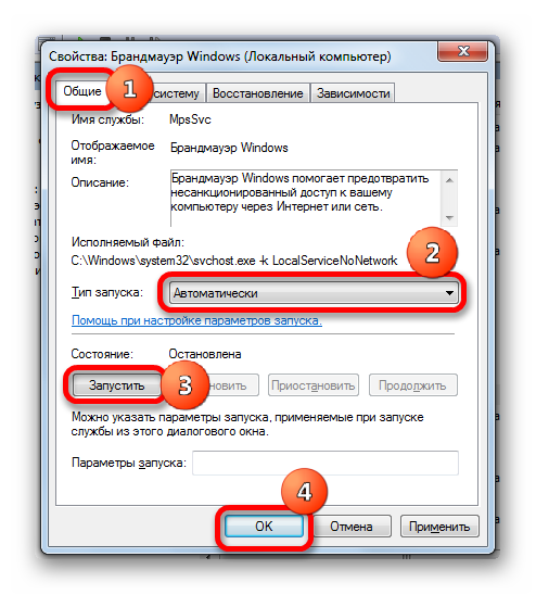 Okno-svoystv-sluzhbyi-Brandmaue`r-Windows-v-Windows-7.png