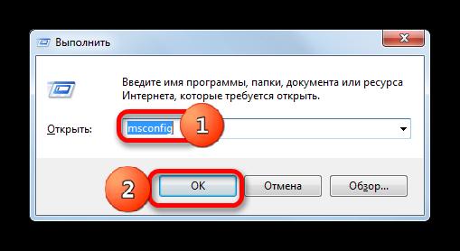Perehod-v-okno-Konfiguratsiya-sistemyi-s-pomoshhyu-komandyi-v-okne-instrumenta-Vyipolnit-v-Windows-7.png