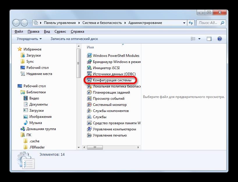 Perehod-v-okno-konfiguratsii-sistemyi-iz-razdela-Administrirovanie-v-Paneli-upravleniya-v-Windows-7.png