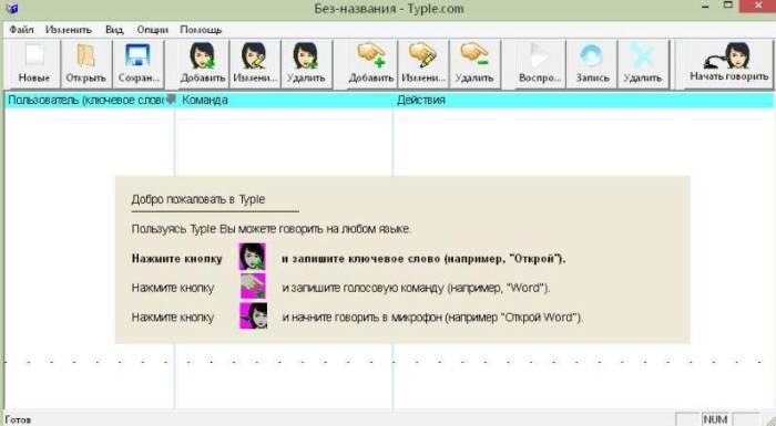 golosovoe_upravlenie_komp_yuterom2.jpg