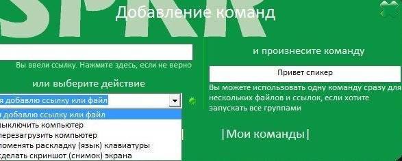 golosovoe_upravlenie_komp_yuterom19.jpg