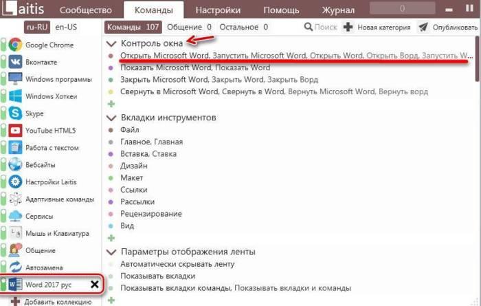 golosovoe_upravlenie_komp_yuterom21.jpg