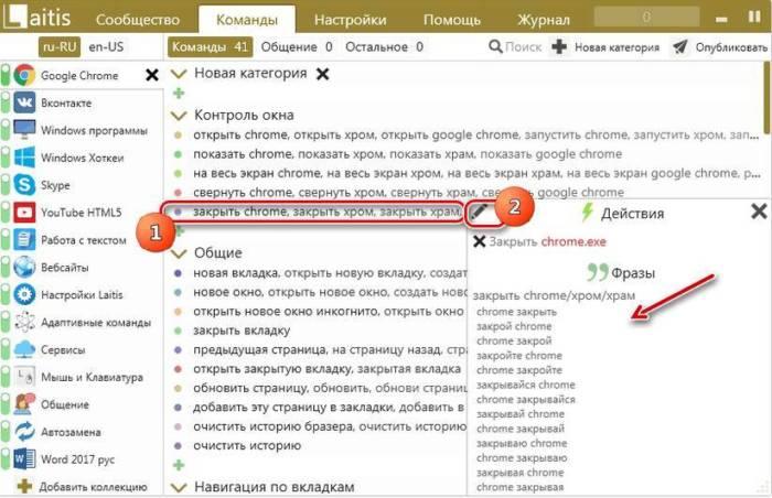 golosovoe_upravlenie_komp_yuterom22.jpg