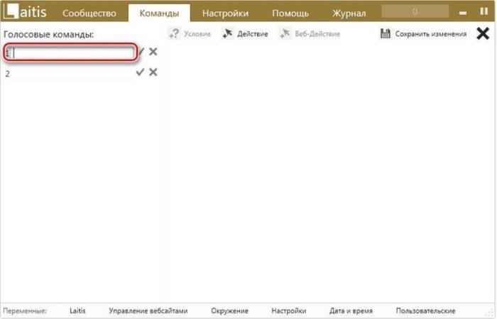 golosovoe_upravlenie_komp_yuterom3.jpg