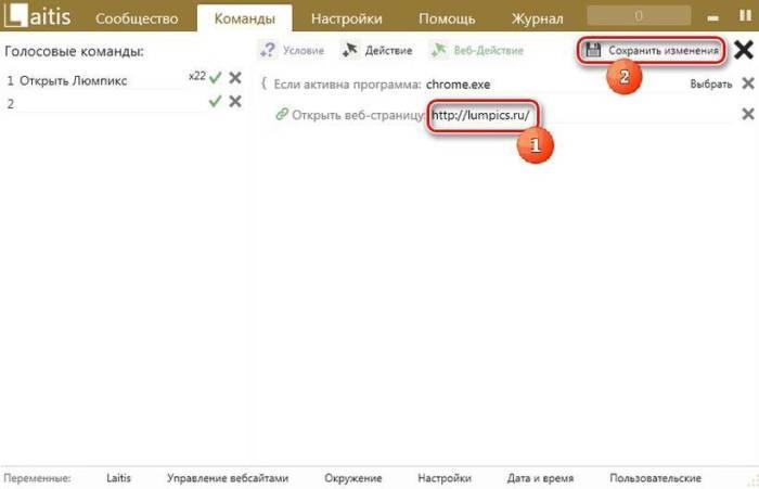 golosovoe_upravlenie_komp_yuterom4.jpg