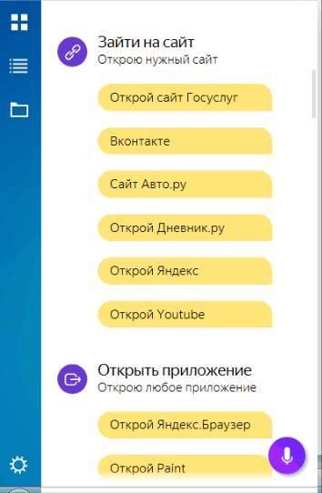 golosovoe_upravlenie_komp_yuterom8.jpg