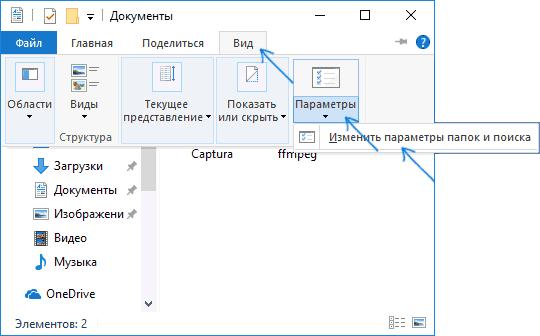 change-explorer-folder-view-settings.png