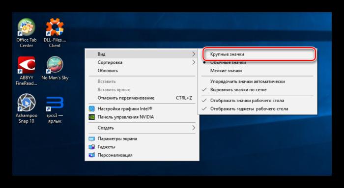 Vybrat-razmer-dlya-uvelicheniya-znachkov-rabochego-stola-na-WIndows-10.png