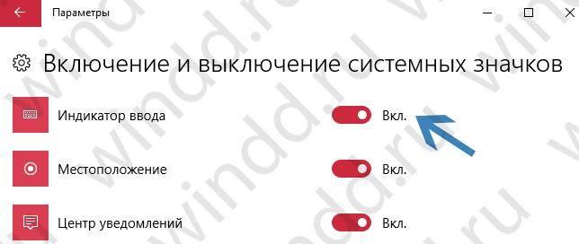 vklyuchenie-i-vyklyuchenie-sistemnyh-znachkov.png