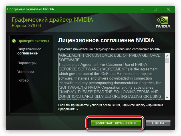 Litsenzionnoe-soglashenie-ustanovki-drayvera-videokartyi.png
