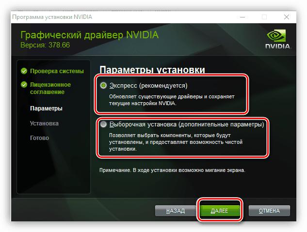 Vyibor-tipa-ustanovki-drayvera-videokartyi.png