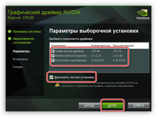 Vyibor-komponentov-ustanovki-drayvera-videokartyi.png