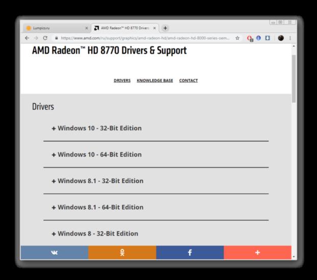 Spisok-drayverov-dlya-videokartyi-AMD.png
