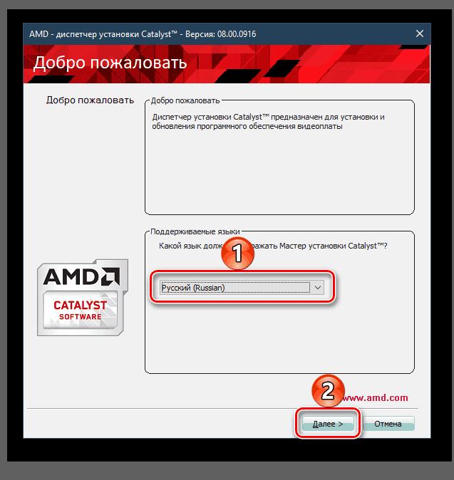 Vyibor-yazyika-programmyi-ot-AMD.png