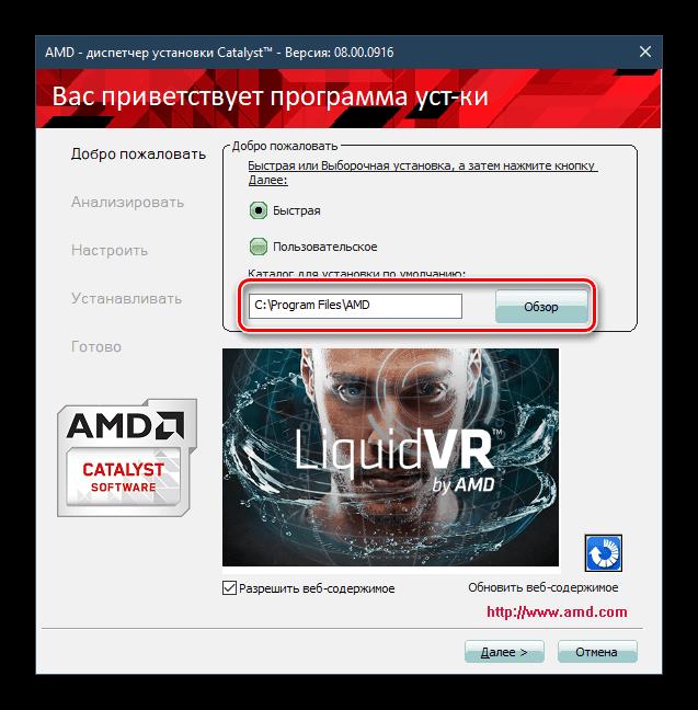 Izmenenie-puti-ustanovki-programmyi-ot-AMD.png