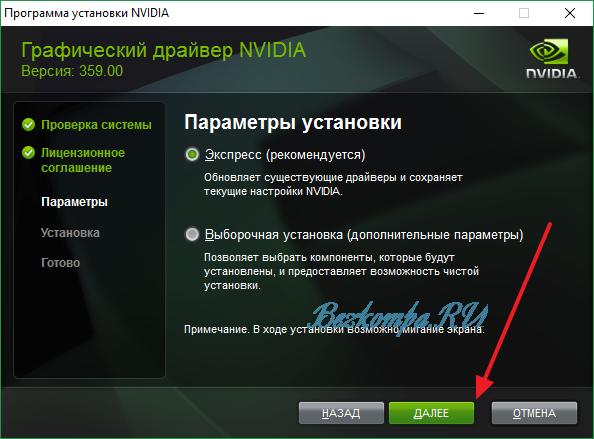 obnovlyaem-drajvery-videokarty.png