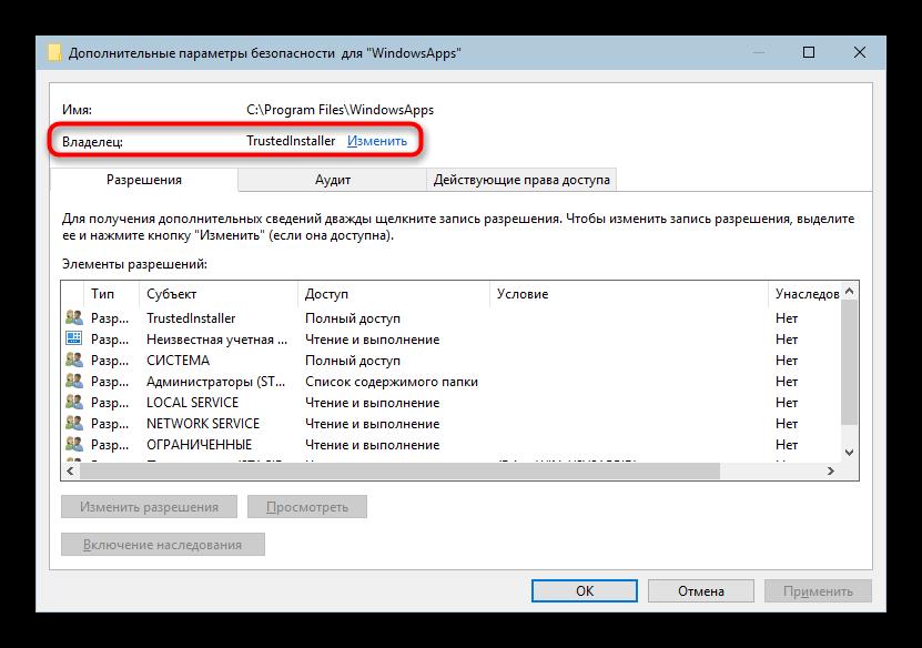 Imya-vladeltsa-papki-WindowsApps-po-umolchaniyu-v-Windows-10.png