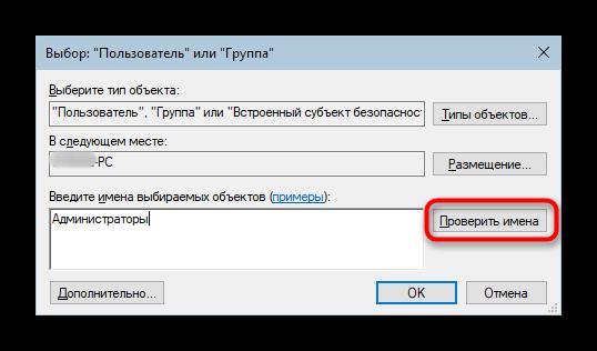 Vvod-imeni-novogo-vladeltsa-papki-WindowsApps-v-Windows-10.png
