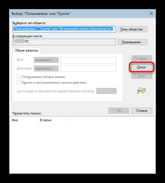 Poisk-imeni-dlya-smenyi-vladeltsa-papki-WindowsApps-v-Windows-10.png