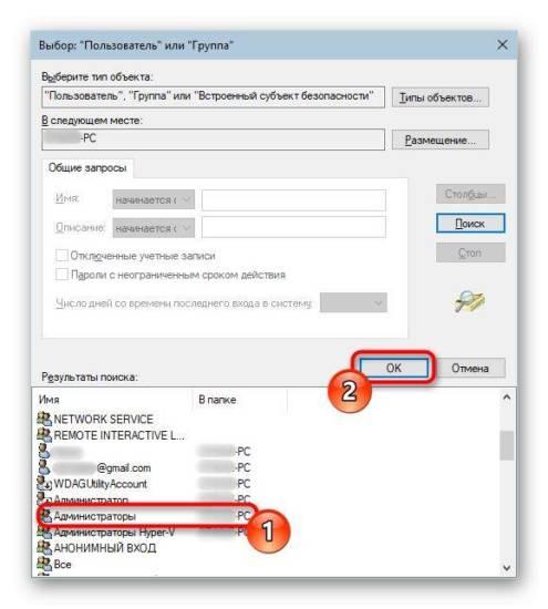 Vyibor-imeni-dlya-smenyi-vladeltsa-papki-WindowsApps-v-Windows-10.png