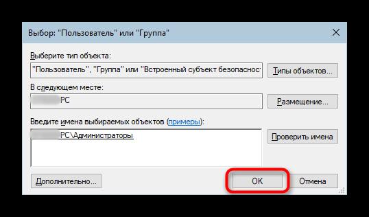 Primenenie-imeni-novogo-vladeltsa-papki-WindowsApps-v-Windows-10.png