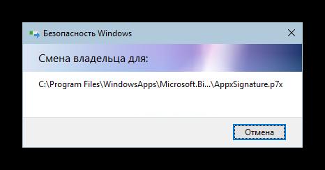 Protsess-smenyi-vladeltsa-papki-WindowsApps-v-Windows-10.png