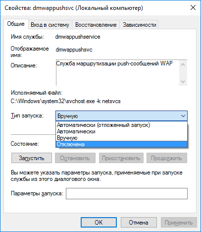 turn-windows-10-service-off.png