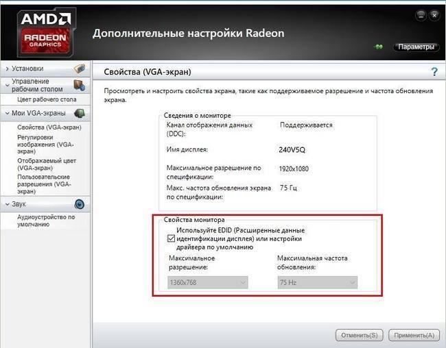 10-radeon-svojstva-vga-ekran.jpg