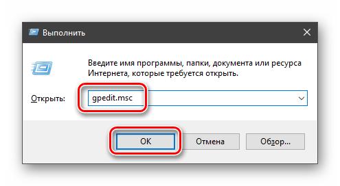 Zapusk-Redaktora-lokalnoy-gruppovoy-politiki-iz-menyu-Vyipolnit-v-Windows-10.png