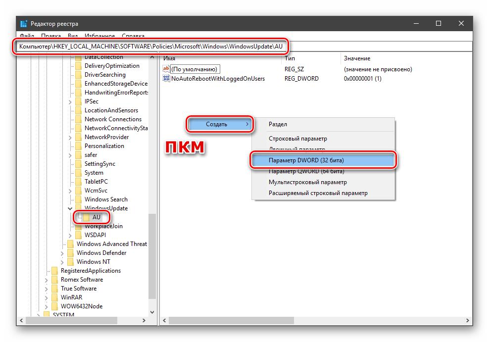 Sozdanie-parametra-dlya-nastroyki-avtomaticheskogo-obnovleniya-v-Redaktore-reestra-v-Windows-10.png