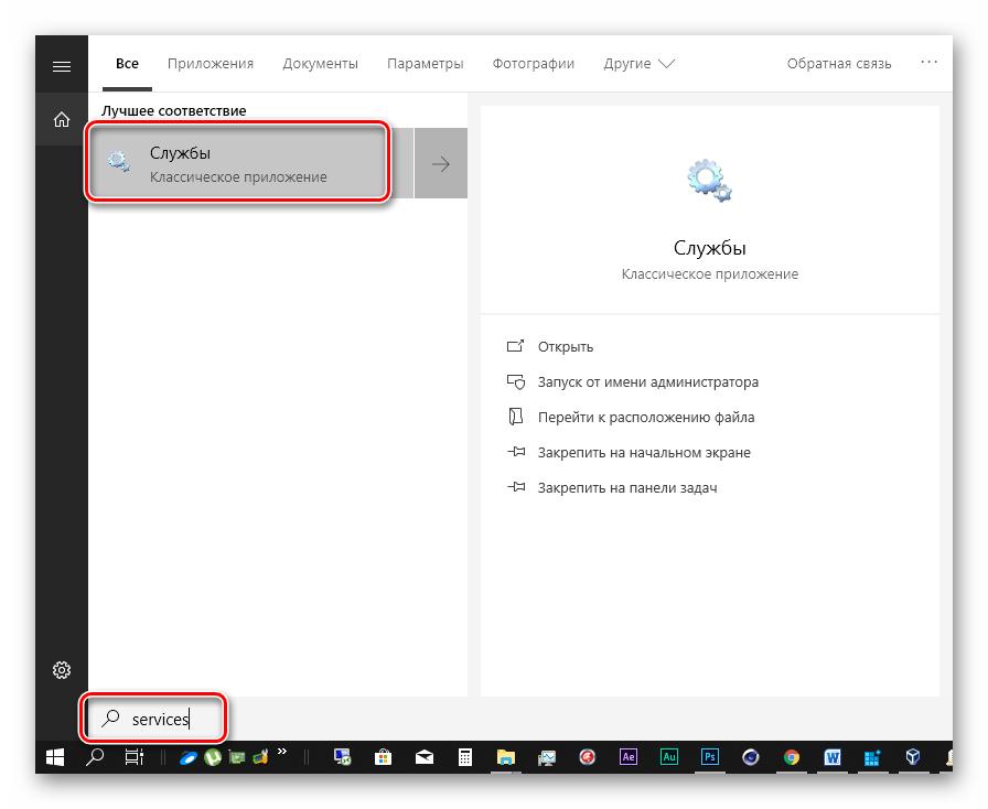Zapusk-prilozheniya-Sluzhbyi-iz-poiskovoy-stroki-v-Windows-10.png