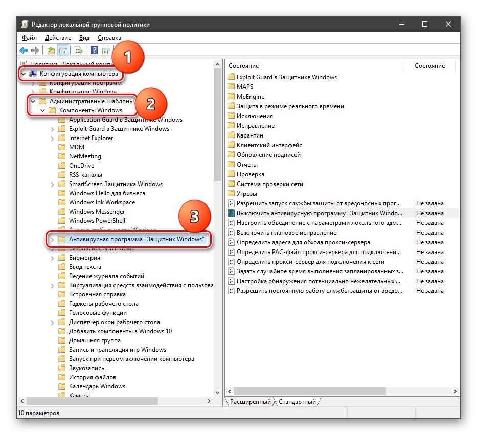 Perehod-k-nastroyke-parametrov-Zashhitnika-v-Redaktore-lokalnyih-gruppovyih-politik-v-Windows-10.png