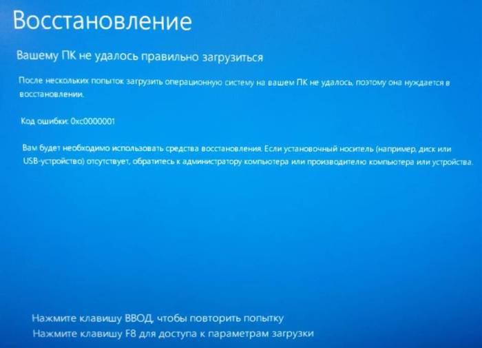 0xc0000001-Windows-10-pri-zagruzke.jpg
