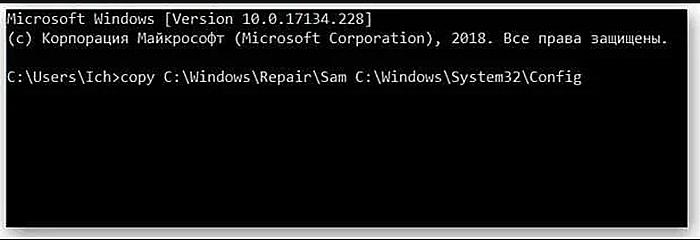 Pechataem-copy-CWindowsRepairSam-CWindowsSystem32Config-i-nazhimaem-Enter-.png