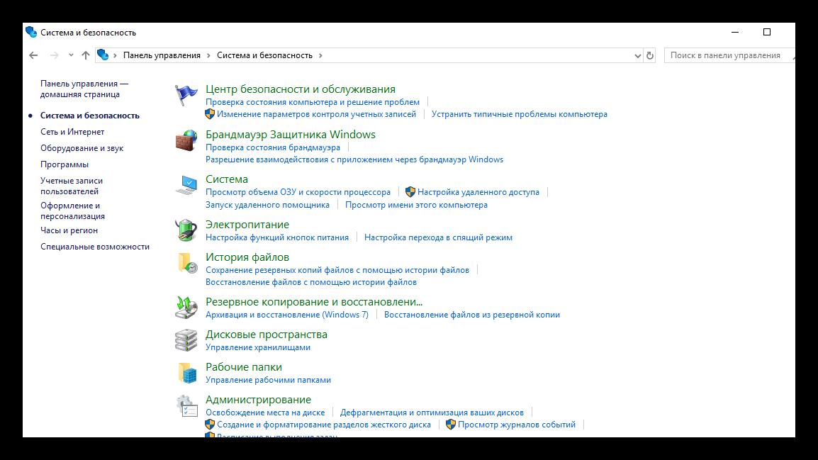 klikaem-na-istoriya-fajlov-windows-10.png