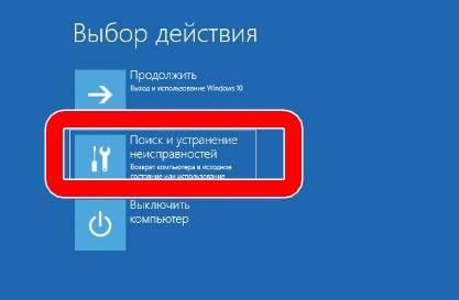 poisk-i-ustranenie-neisprvnostej-windows-10.png