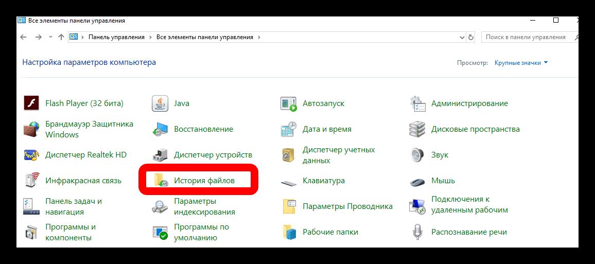 istoriya-fajlov-v-paneli-upravleniya-windows-10.png
