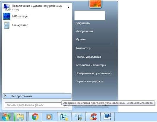 Nazhimaem-Pusk-i-perehodim-v-poddirektoriyu-Vse-programmy-.jpg