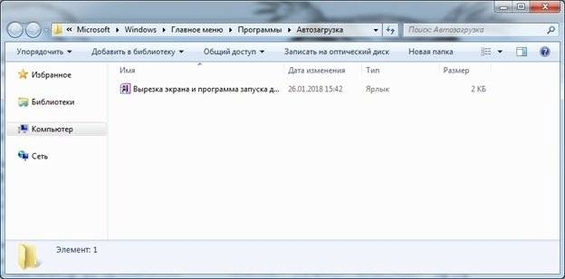 Po-otkry-tiyu-okna-avtomaticheskoj-zagruzki-Windows-7-Vy-poluchite-vozmozhnost-redaktirovat-ee-soderzhimoe.jpg