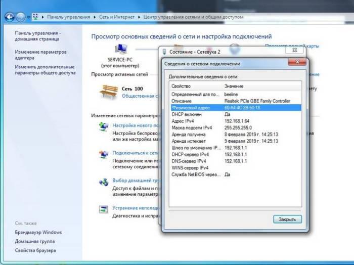 mac-adres-windows-7.jpg