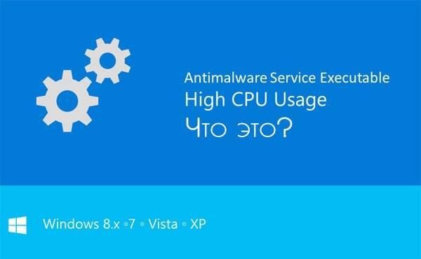 AntiMalware-Service-Executable.jpg