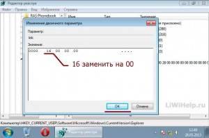 kak_ubrat_strelki_7-300x199.jpg