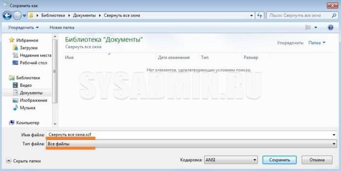 minimize-all-windows-01.jpg