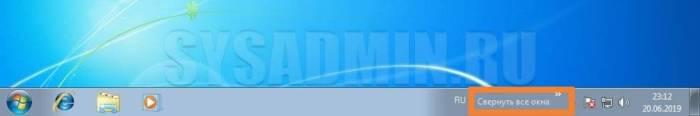 minimize-all-windows-02.jpg