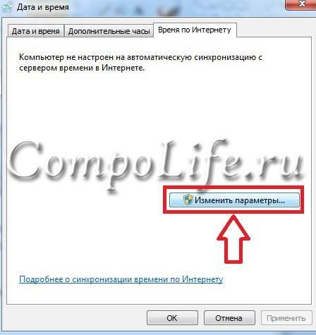 05_sbivaetsya-vremya-na-kompyutere.jpg
